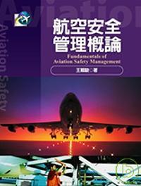 航空安全管理概論