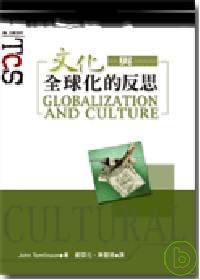 文化與全球化的反思 /