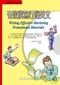 有效撰寫行銷英文 =  Writing effective marketing promotional materials /