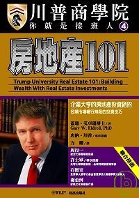 房地產101