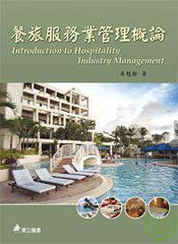 餐旅服務業管理概論