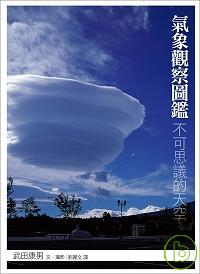 氣象觀察圖鑑--不可思議的天空