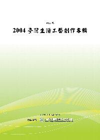 2004臺灣 工藝創作專輯 ^(POD^)