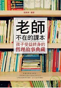 老師不在的課本:孩子受益終身的哲理故事典藏