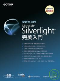 聖殿祭司的Microsoft Silverlight完美入門