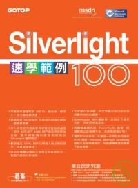 Silverlight速學範例100 /