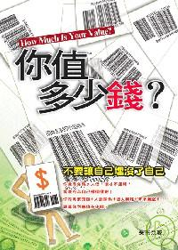 你值多少錢 =  How much is your value? /