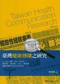 臺灣健康傳播之研究:以<<民生報>>1985-2005年肺結核.愛滋病.非典型肺炎.禽流感議題建構之內容分析為例