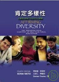 肯定多樣性:社會政治情境下的多元文化教育