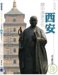 西安:關中漢唐文化:文化中國
