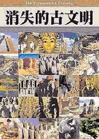 消失的古文明 = The disappeared literacy