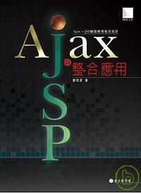 Ajax 與JSP 整合應用 /