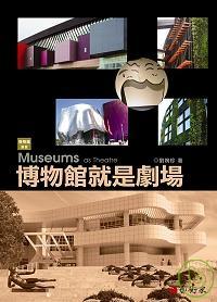 博物館就是劇場