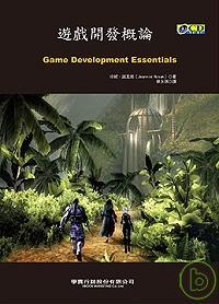 遊戲開發概論
