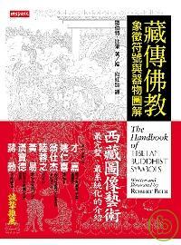 藏傳佛教象徵符號與器物圖解