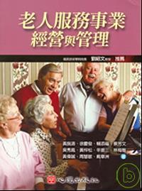 老人服務事業經營與管理