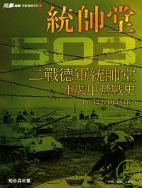 二戰德軍統帥堂~重裝甲營戰史
