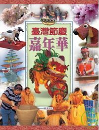 台灣節慶嘉年華(附學習手冊)