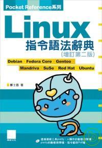 Linux指令語法辭典(增訂第二版)
