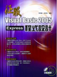 征服Visual Basic 2005 Express程式設計 /