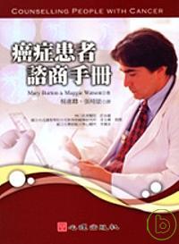 癌症患者諮商手冊