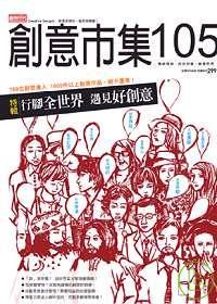 創意市集105:行腳全世界 遇見好創意