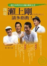 我是瀨上剛,請多指教!:一個日本庶民在臺灣的爆笑生活