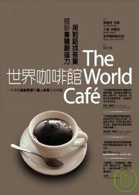世界咖啡館