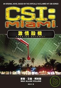 (絕版)犯罪現場:邁阿密 激情...