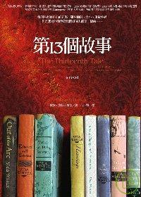 第十三個故事 =  The thirteenth tale /