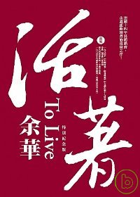 活著 =  To live /
