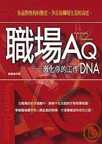 職場AQ :  激化你的工作DNA /