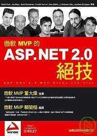 微軟MVP的ASP.NET 2.0絕技