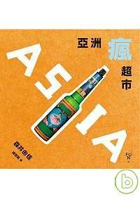 亞洲瘋超市 =  Supermarket Mania Asia tour /