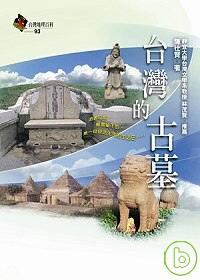 台灣的古墓