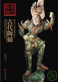你應該知道的200件古代陶俑
