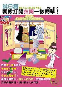 說日語就像打開衣櫥一樣簡單