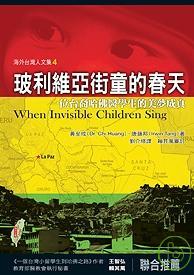 玻利維亞街童的春天:一位臺裔哈佛醫學生的美夢成真