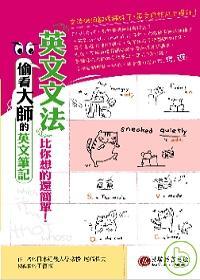 偷看大師的英文筆記:英文文法比你想的還簡單!