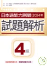 日本語能力測驗.2004年 /