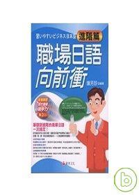 職場日語一次搞定 :  職場日語向前衝 /