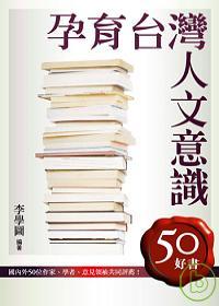 孕育台灣人文意識 :  50好書 /