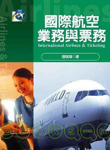 國際航空業務與票務