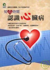 知心時間:認識心臟病
