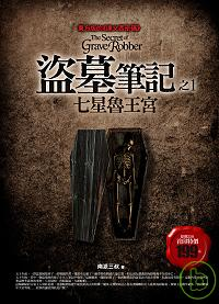 盜墓筆記 =  The secret of grave robber /