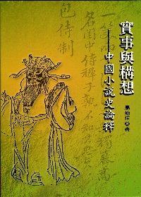 實事與構想 : 中國小說史論釋