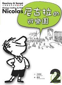 尼古拉的遊樂園