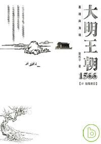 大明王朝1566:嘉靖與海瑞,陰陽君臣