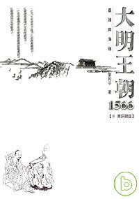 大明王朝1566:嘉靖與海瑞,青詞朝廷