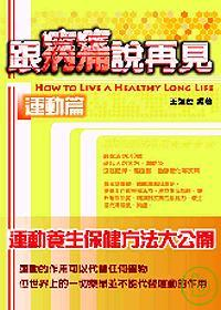 跟病痛說再見.  How to live a healthy long life /